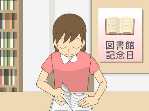 図書館記念日(4月30日)