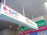 その他写真3(内観キッズコーナー)