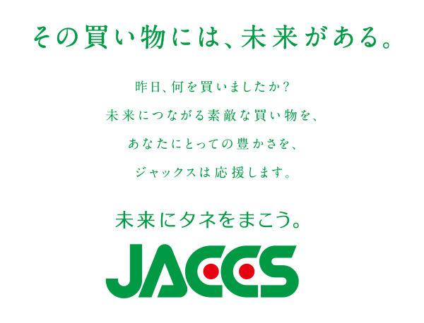 株式会社ジャックス