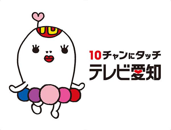 テレビ愛知株式会社