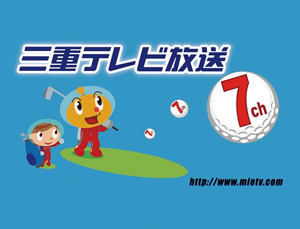 三重テレビ放送株式会社