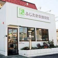藤田 接骨 院