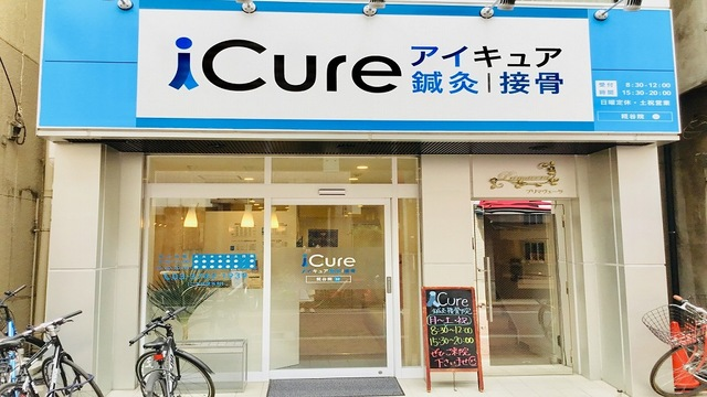 iCure鍼灸接骨院は全員が 国家資格を持った施術者です