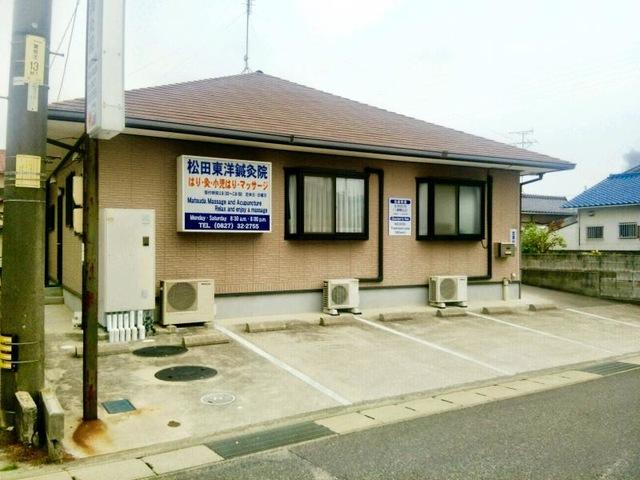 松田東洋鍼灸院
