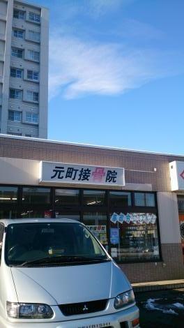 元町接骨院