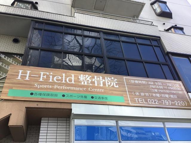 H‐Field整骨院