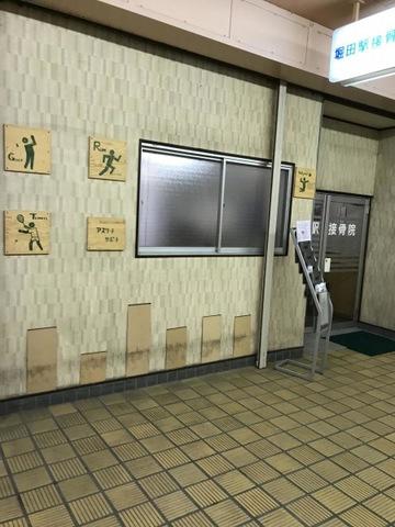 堀田駅接骨院