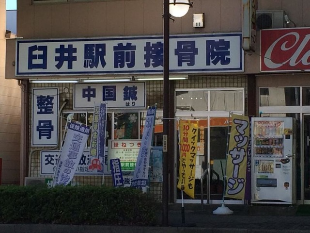 臼井駅前整骨院