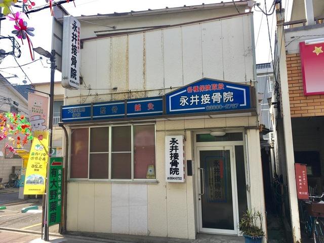 永井接骨院