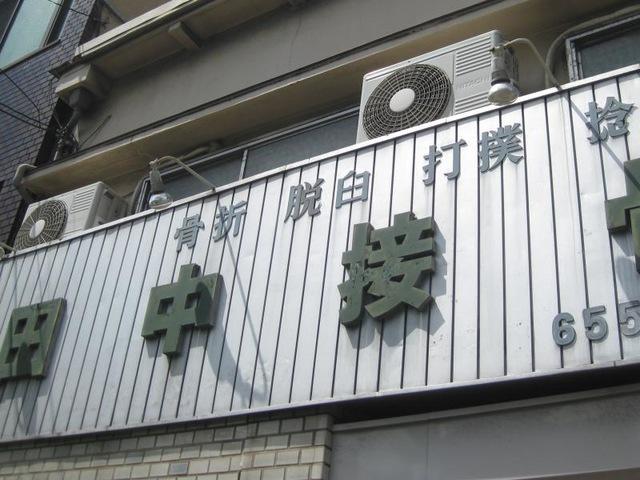 田中接骨院