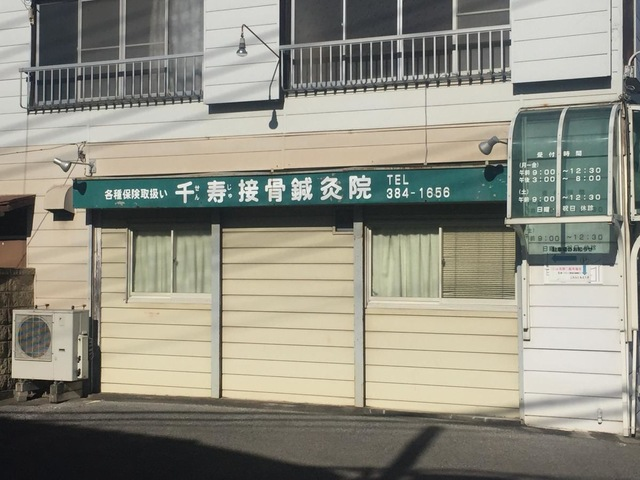 千寿接骨鍼灸院
