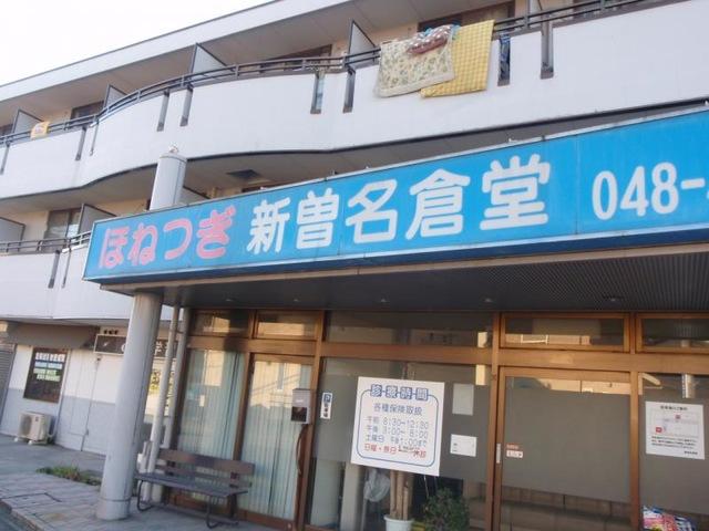 新曽名倉堂