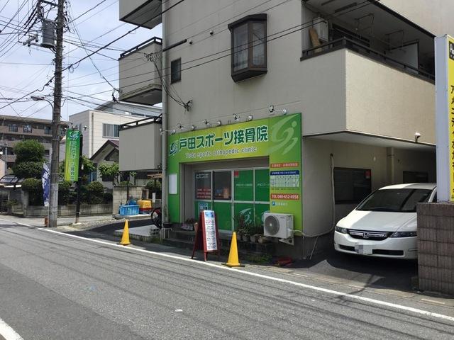 戸田スポーツ接骨院