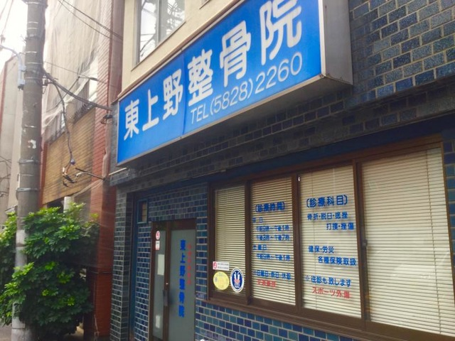 東上野整骨院
