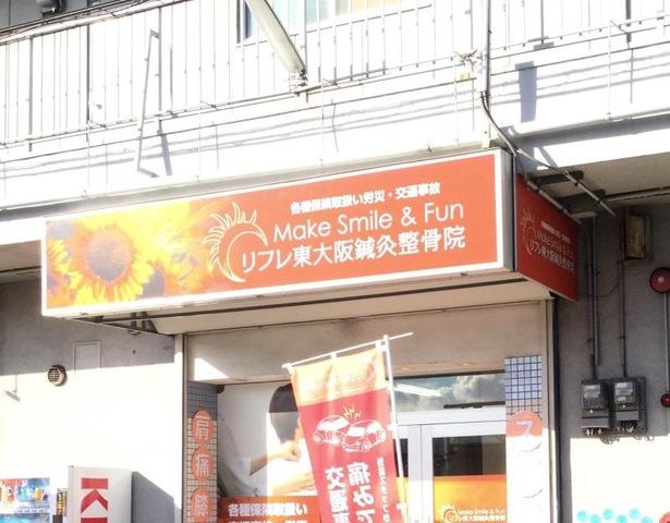 リフレ東大阪鍼灸整骨院