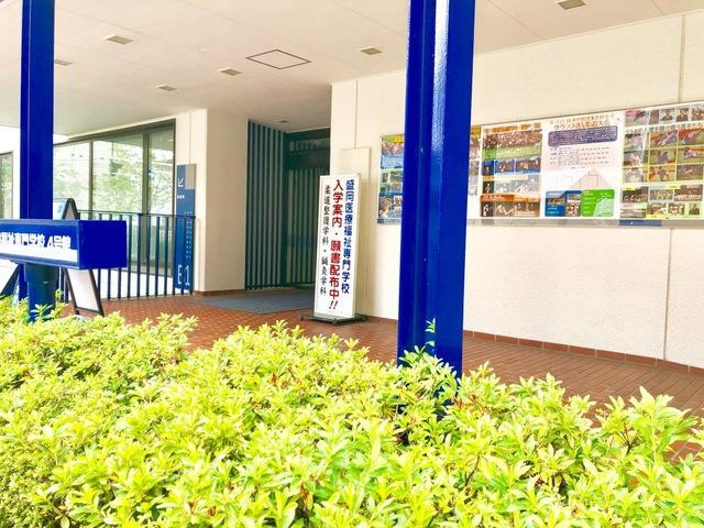 盛岡医療福祉専門学校 柔道整復学科・鍼灸学科