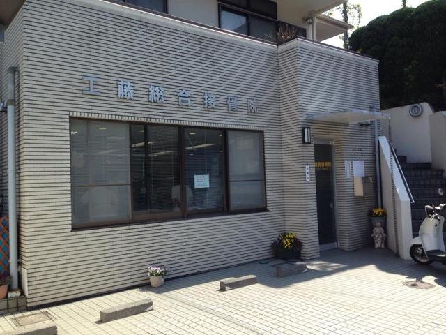 工藤総合接骨院