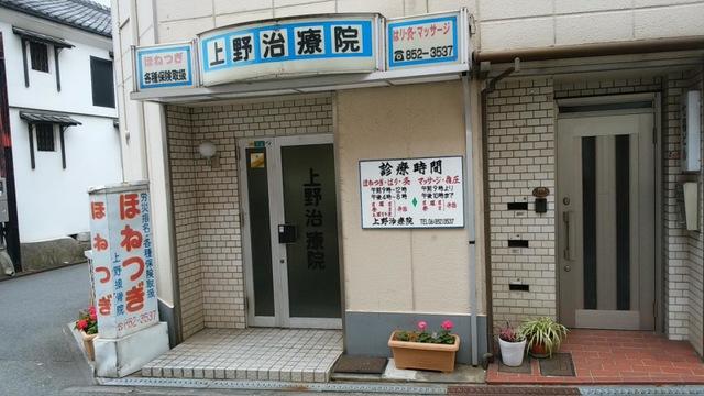 上野鍼灸整骨院
