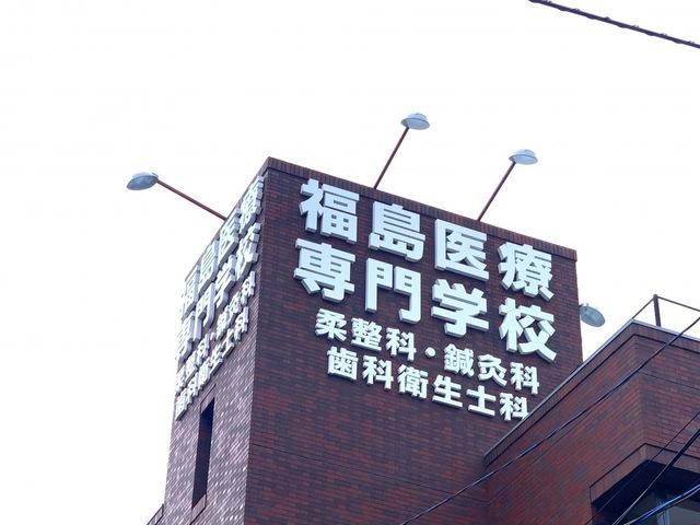 福島医療専門学校