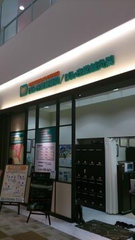 げんき堂整骨院/げんき堂鍼灸院 アリオ札幌