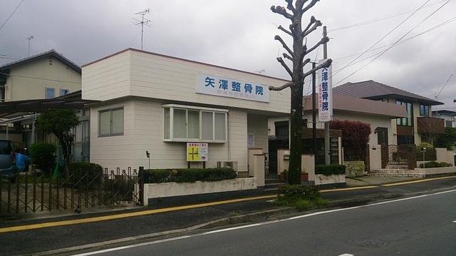 矢澤整骨院