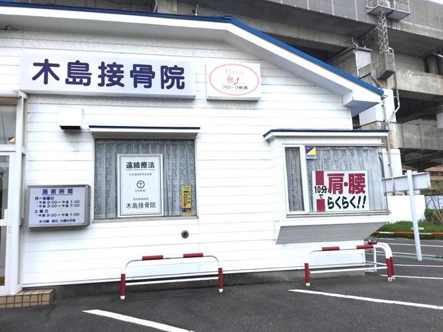 木島接骨院