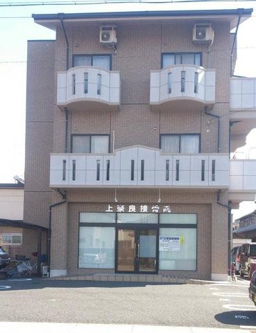 上奈良接骨院