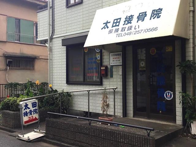 太田接骨院