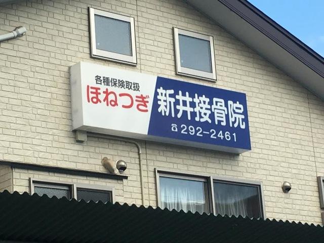 新井接骨院