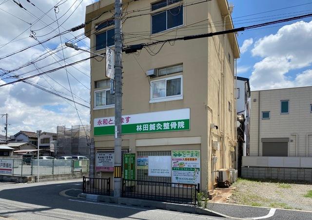 林田鍼灸院/永和分院