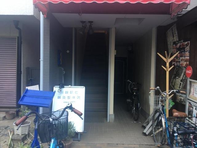 川越駅前鍼灸整体院