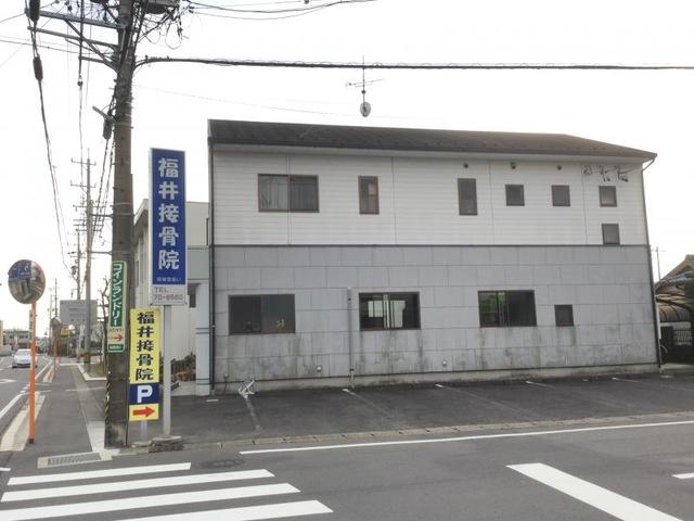 福井接骨院