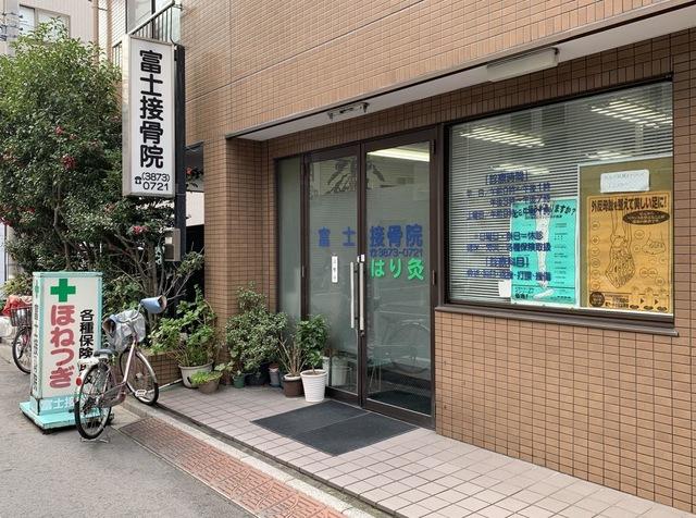 富士接骨院