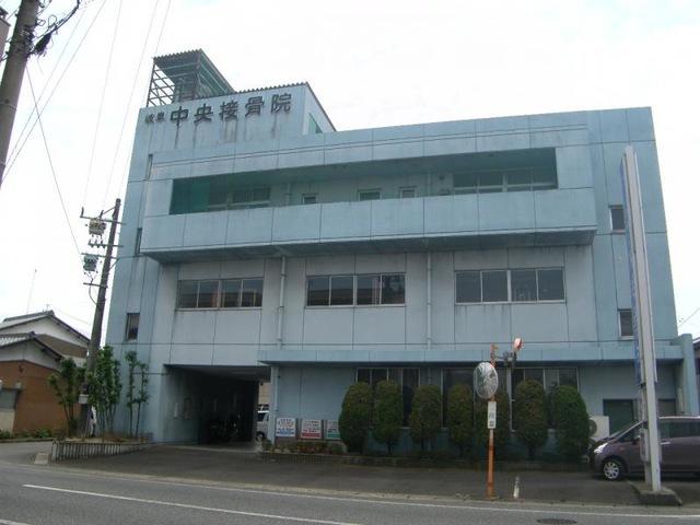 岐阜中央接骨院