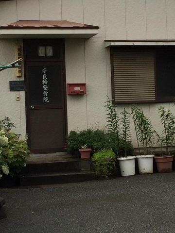 奈良輪整骨院