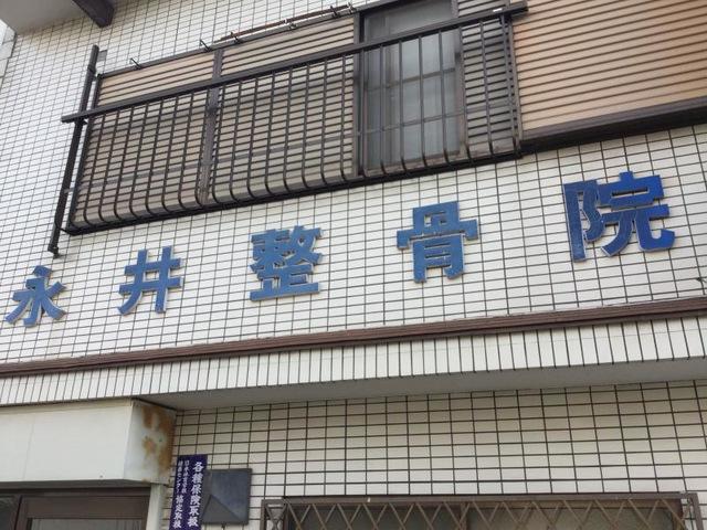 永井鍼灸整骨院