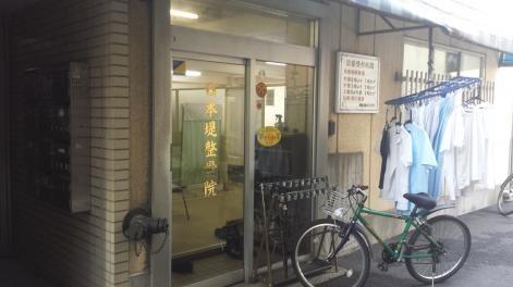 日本堤整骨院