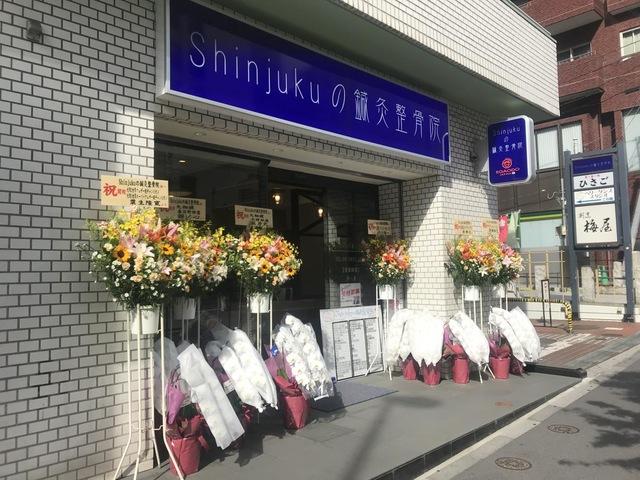 Shinjukuの鍼灸整骨院