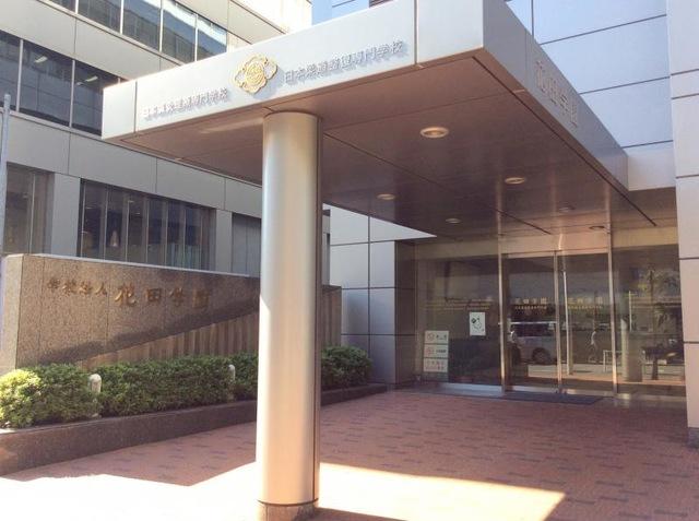 日本柔道整復専門学校