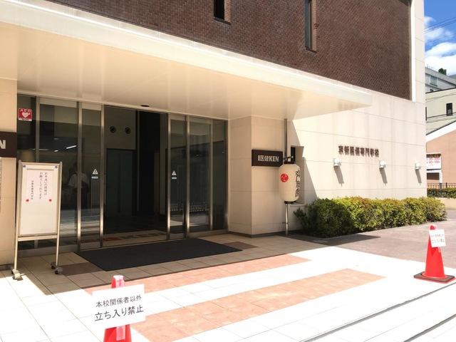 京都医健専門学校