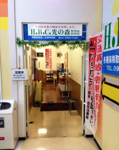 整骨院HBC光の森店