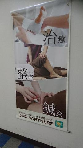 げんき堂整骨院/げんき堂鍼灸院 イオン大井