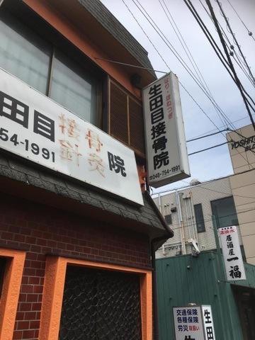 生田目接骨院