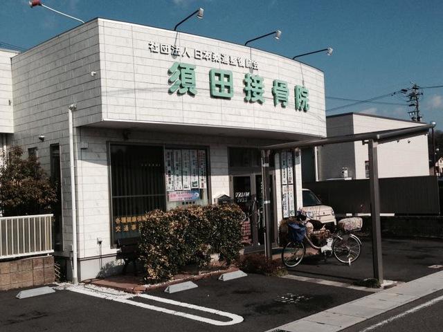 須田接骨院