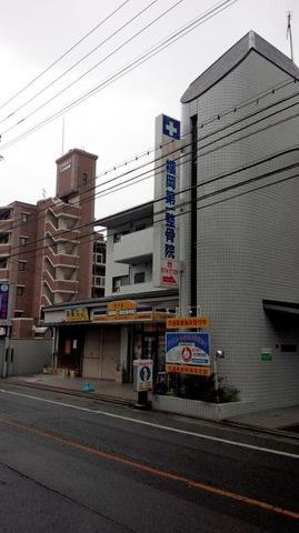 福岡第一鍼灸整骨院