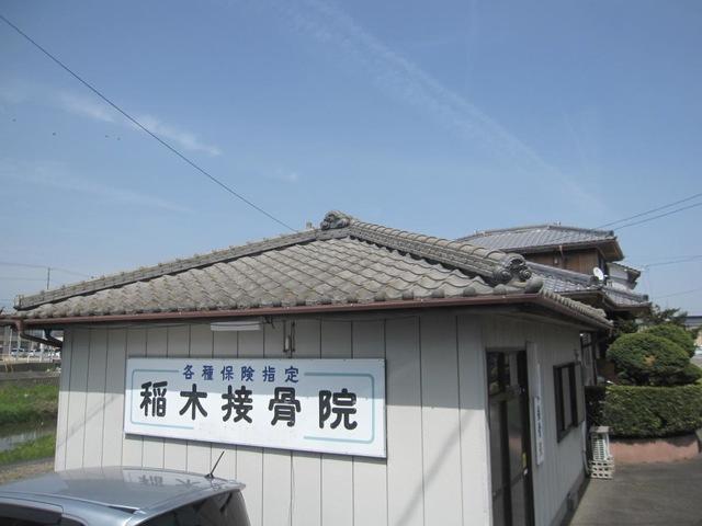 稲木接骨院