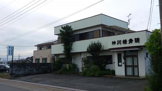神川接骨院