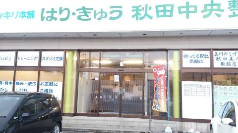 スッキリ本舗はり・きゅう秋田中央整骨院