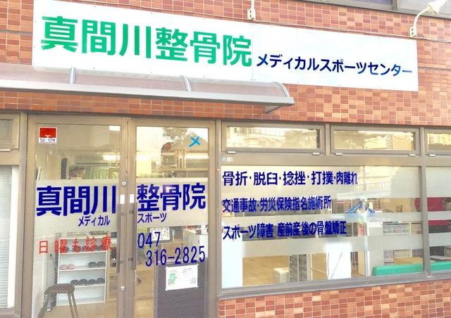 真間川整骨院メディカルスポーツセンター