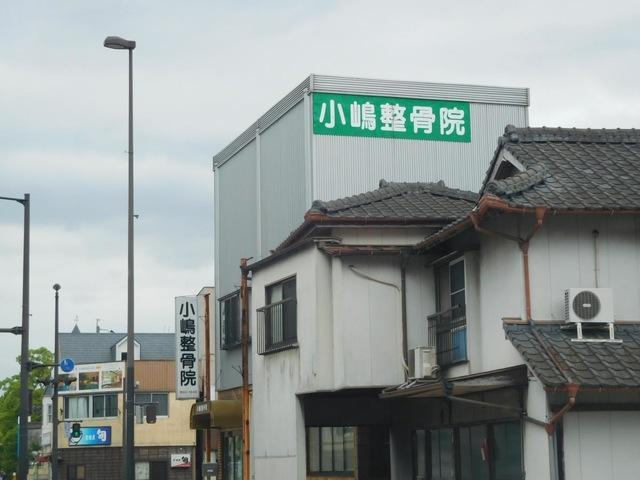 小嶋整骨院